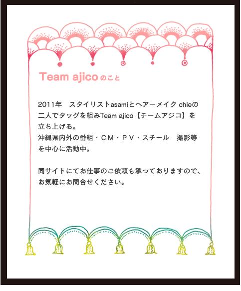 Team ajicoのこと 2011年 スタイリストasamiとヘアーメイク chieの二人でタッグを組みTeam ajico【チームアジコ】を立ち上げる。沖縄県内外の番組・CM・PV・スチール 撮影等を中心に活動中。同サイトにてお仕事のご依頼も承っておりますので、お気軽にお問合せください。
